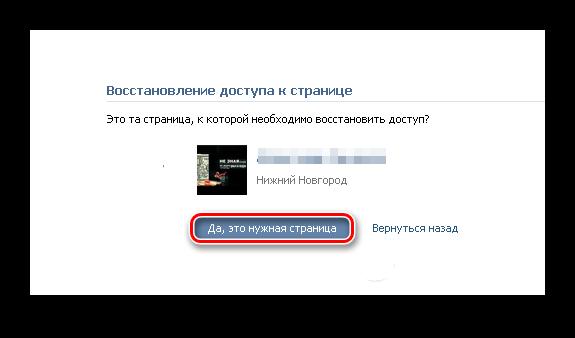 Подтверждение восстановления доступа к странице ВК