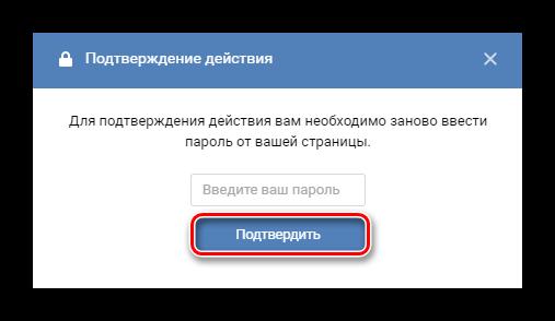 Подтверждение запроса архива с перепиской ВК для скачивания