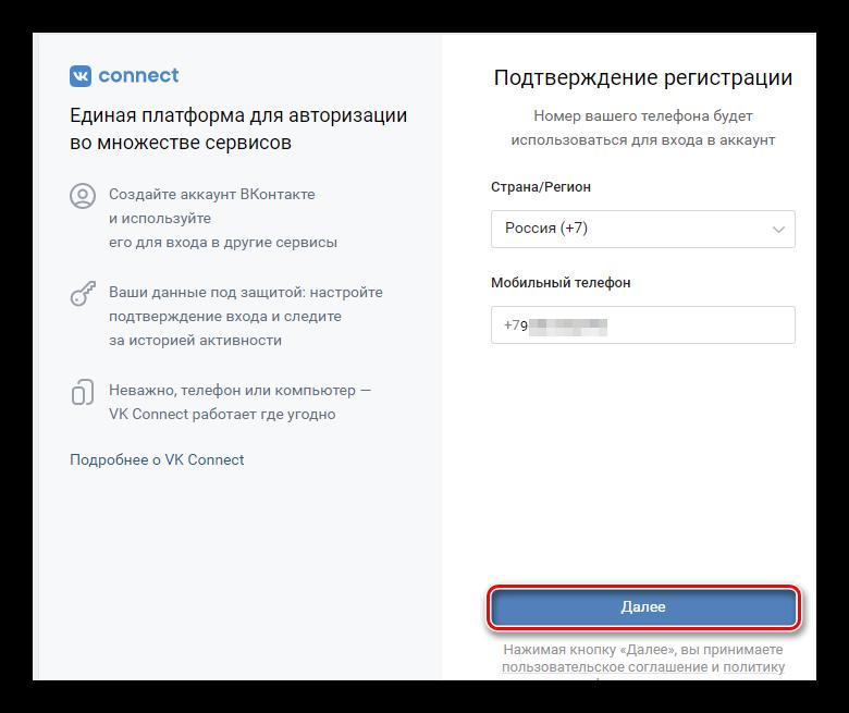Подтвреждение регистрации ВКонтакте с помощью номера телефона