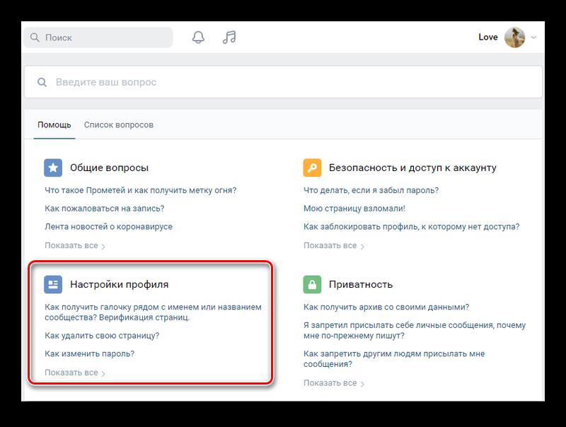 Помощь в разделе настроек профиля ВКонтакте при изменении номера