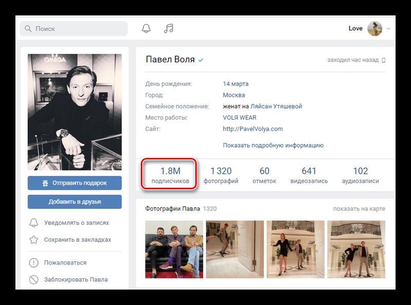 Привлечение подписчиков для известных личностей ВКонтакте