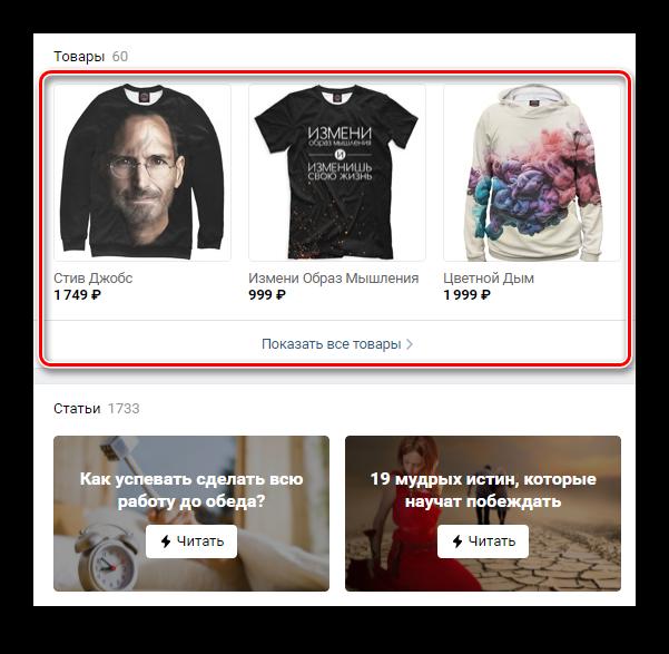 Привлечение подписчиков для продажи товаров в ВК