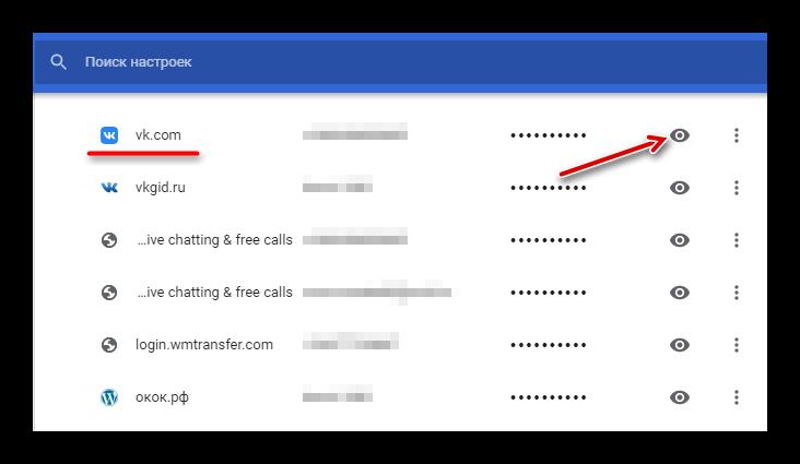 Просмотр пароля ВК в браузере Хром