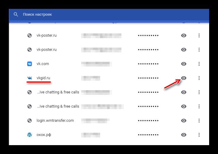 Просмотр пароля для ВК в браузере Хром