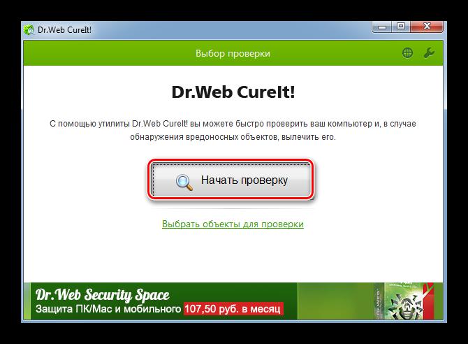 Проверка ПК на вирусы с помощью Доктор Веб