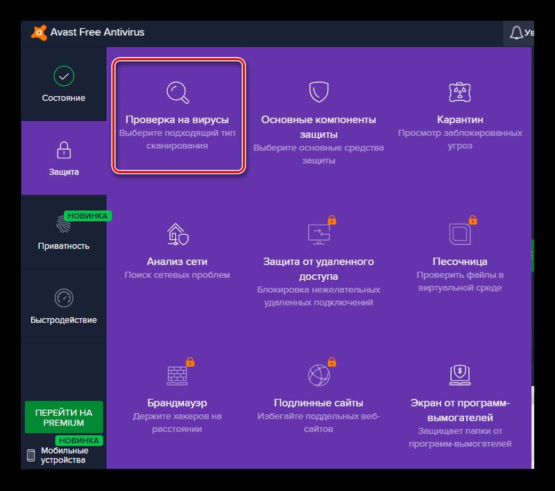 Проверка на вирусы программой Аваст