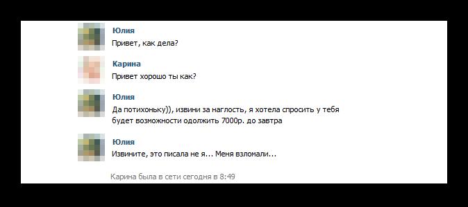 Рассылка спама в ВК