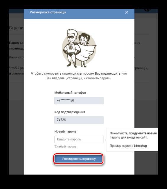 Разморозка замороженной страницы ВКонтакте