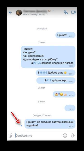 Синяя точка в сообщениях ВКонтакте
