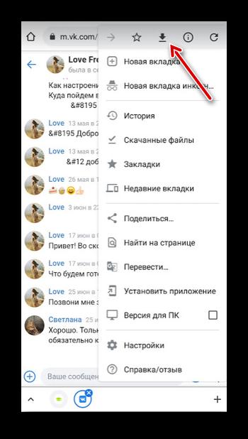 Скачивание переписки с мобильной версии ВКонтакте