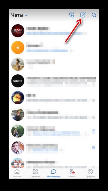 Создание новой беседы ВКонтакте с телефона