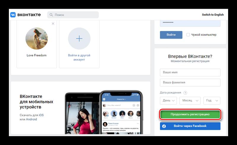 Создание новой страницы чтобы написатьзаблокировавшему пользователю