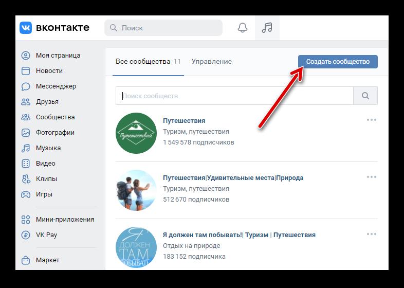 Создание сообщества для продажи товаров ВКонтакте