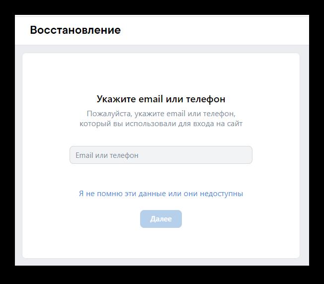 Вход в ВК по номеру телефона если забыл пароль