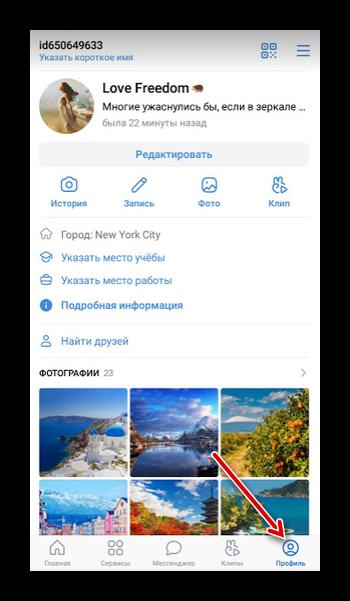 Вход в настройки профиля ВКонтакте в приложении
