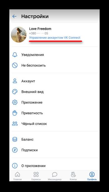 Вход в управление аккаунтом в приложении ВК для мобильного