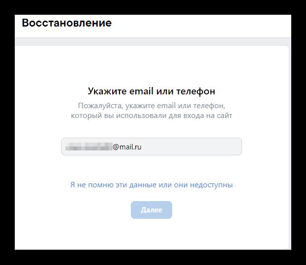 Восстановление пароля ВК с помощью почты