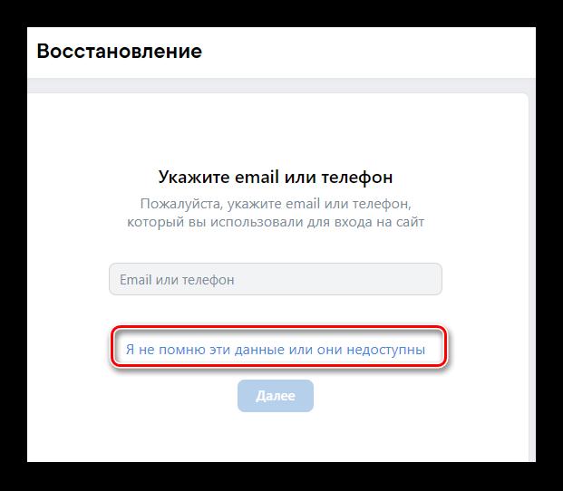 Восстановление страницы ВК без телефона и электронной почты