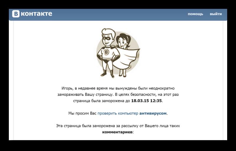 Временная блокировка аккаунта ВКонтакте