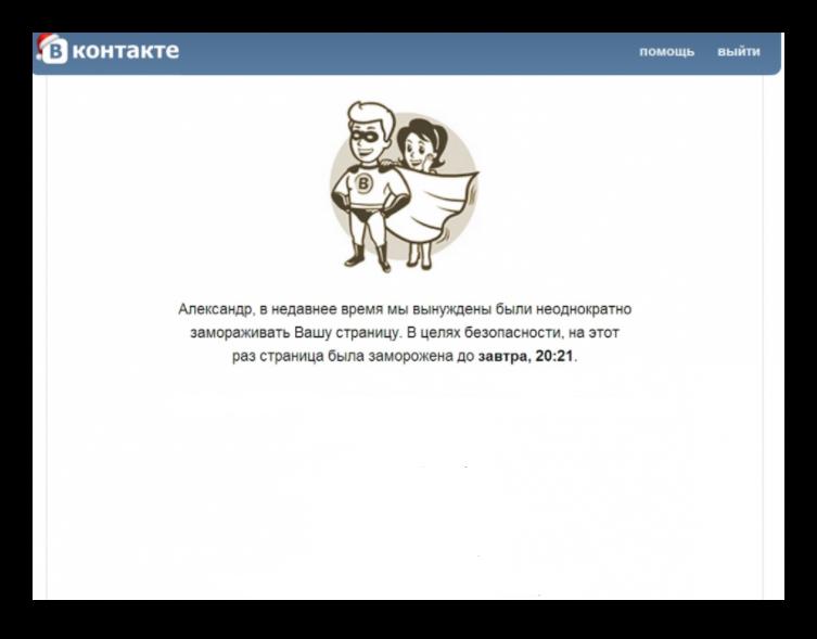 Временно заблокированная страница ВКонтакте