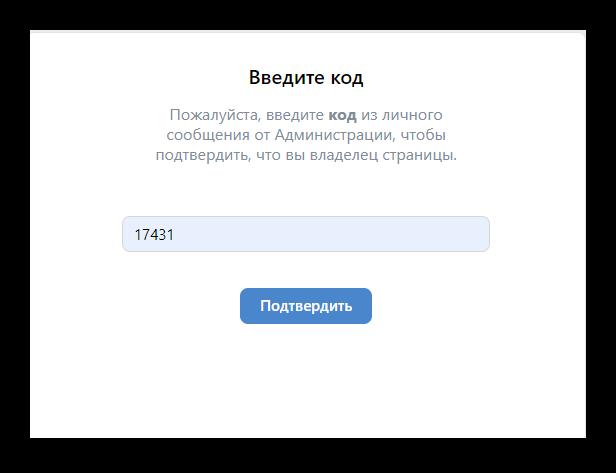 Введение кода для подтверждения владельца страницы ВК