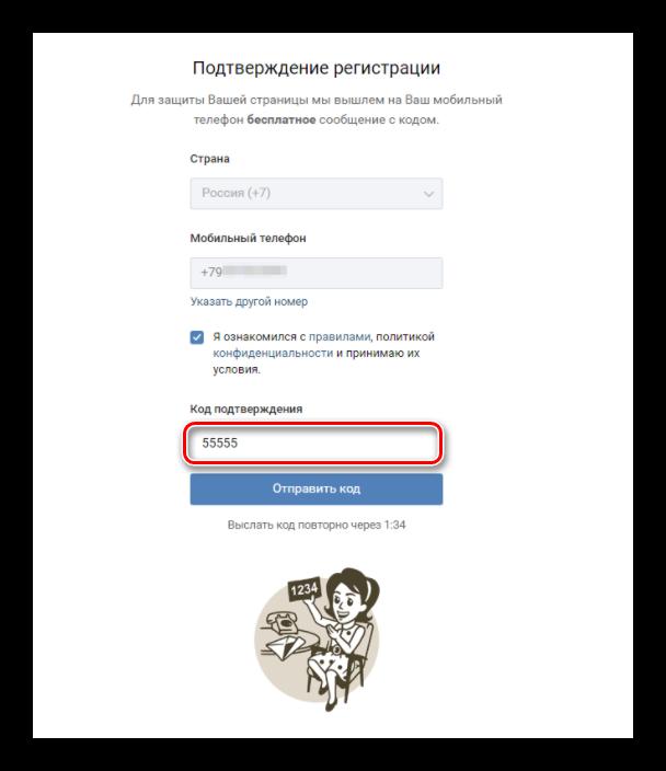 Ввод кода продтверждения регистрации ВКонтакте