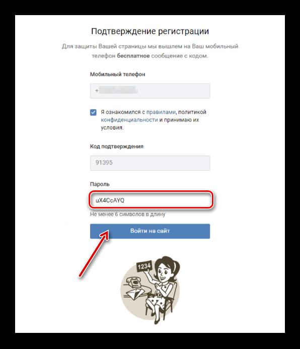 Ввод нового пароля для входа в новую страницу ВК