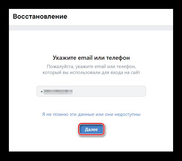 Ввод телефона для восстановления пароля ВКонтакте
