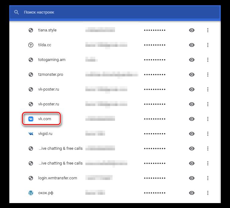 Выбор ВКонтакте для удаления пароля
