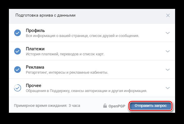 Выбор данных для отправки запроса в ВК