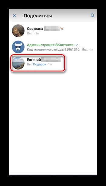 Выбор контакта для пересылки сообщения в приложении ВКонтакте