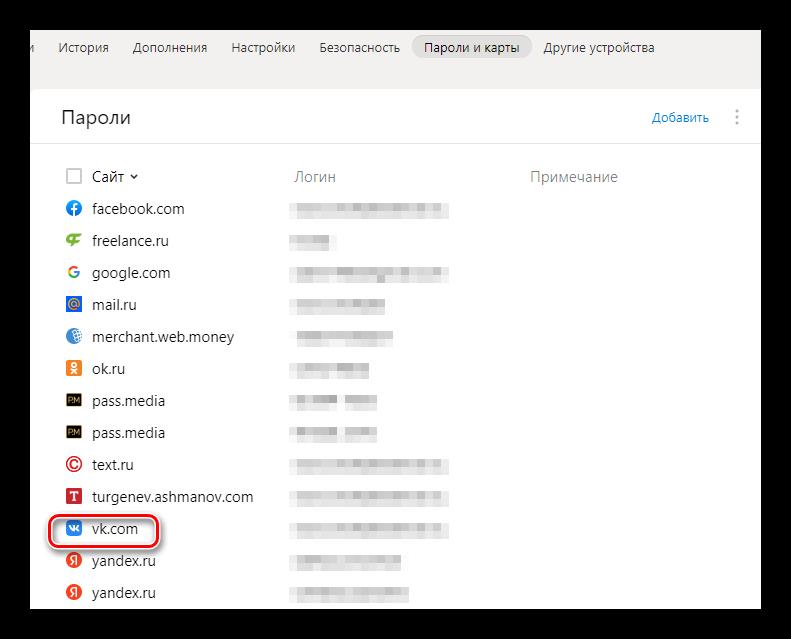Выбор сайта в ВКонтакте для удаления сохраненного пароля