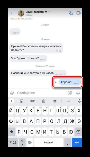 Выбор сообщения для редактирования в приложении ВК_