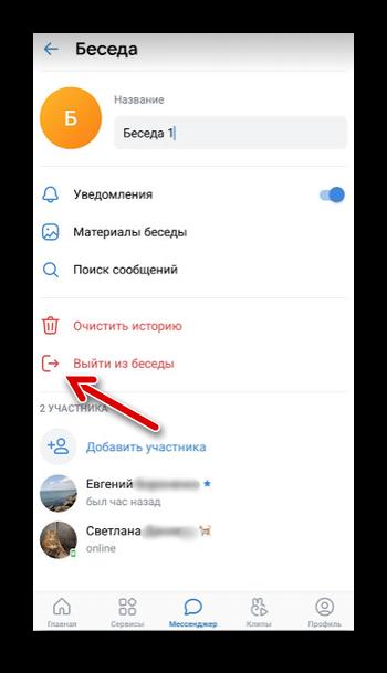 Выход из беседы в приложении ВКонтакте