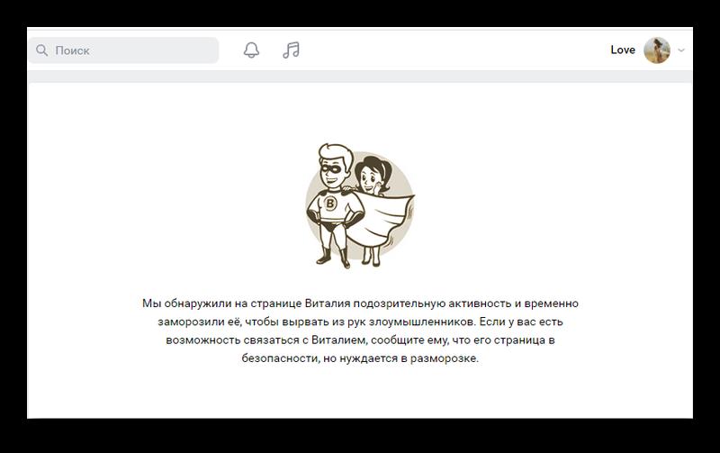 Замороженная страница пользователя в ВК