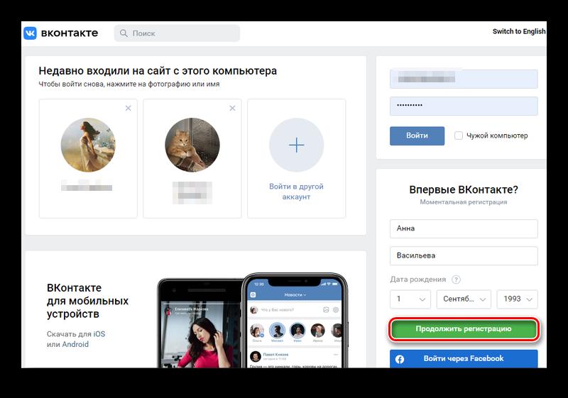 Заполнение данных для регистрации второй страницы ВКонтакте