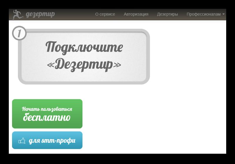 Запуск приложения Дезертир для ВК