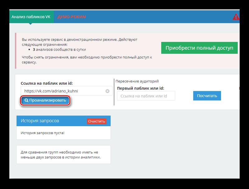 Анализ паблика ВКонтакте с помощью сервиса