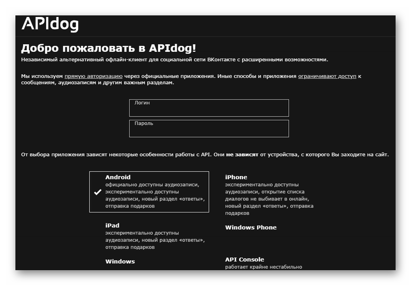 Авторизация в ApiDog для анализа беседы в ВК