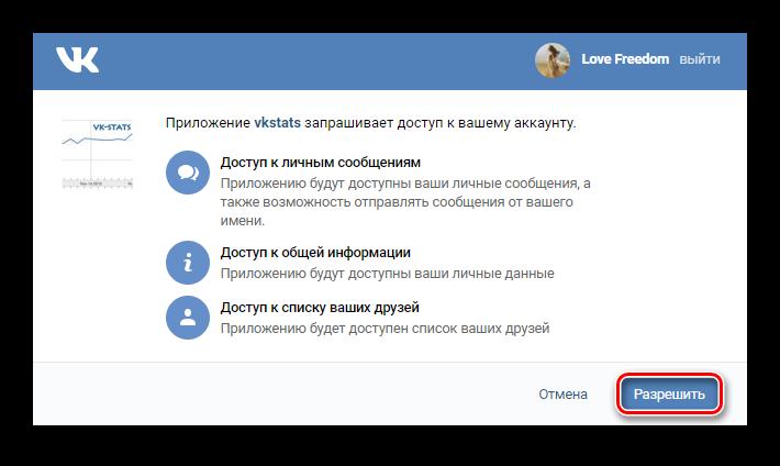 Авторизация в расширении Vkontakte Stats