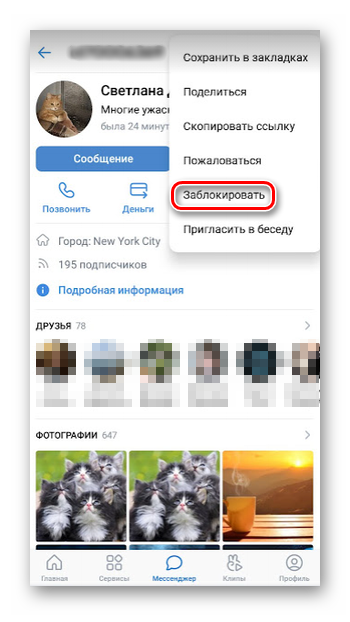 Блокировка пользователя через приложение ВК