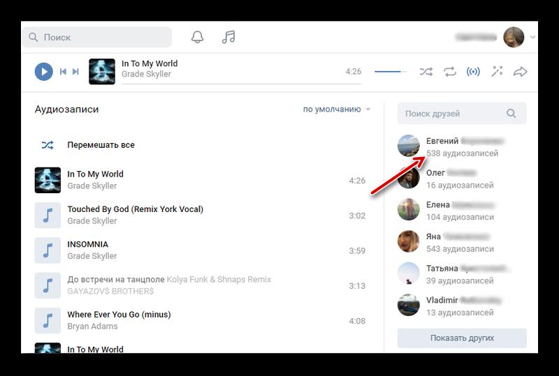 Добавление аудиозаписей из музыки друга в ВК