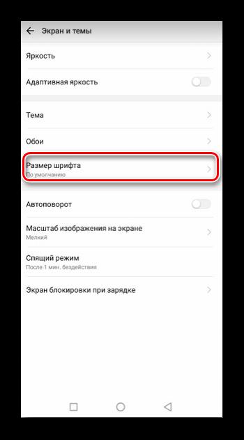 Изменение шрифта в ВК с помощью телефона