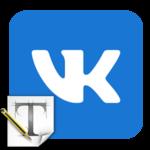 Как поменять шрифт в ВК