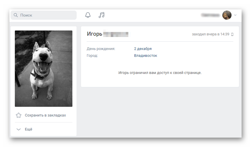 Как видит страницу ВК пользователь в Черном списке