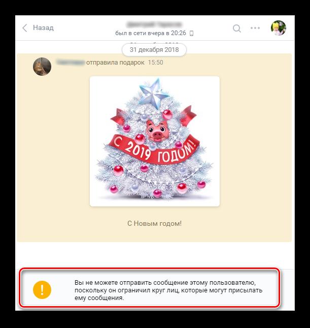 Как выглядит ограниченная отправка сообщений пользователю в ВК