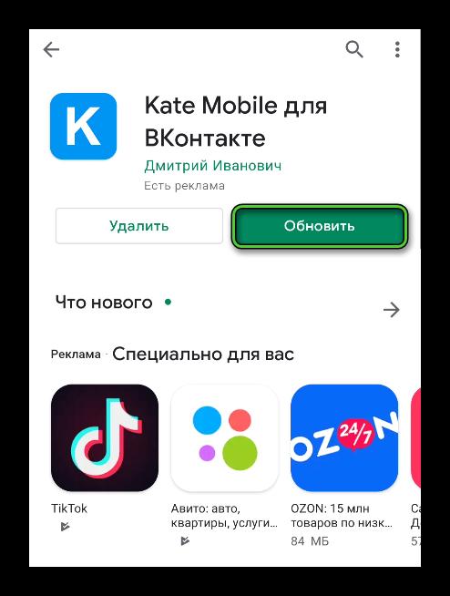 Кнопка Обновить Kate Mobile в магазине Play Маркет