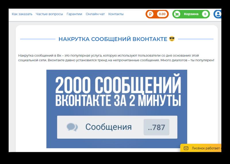 Накрутка сообщений ВК через сервис Много Голосов