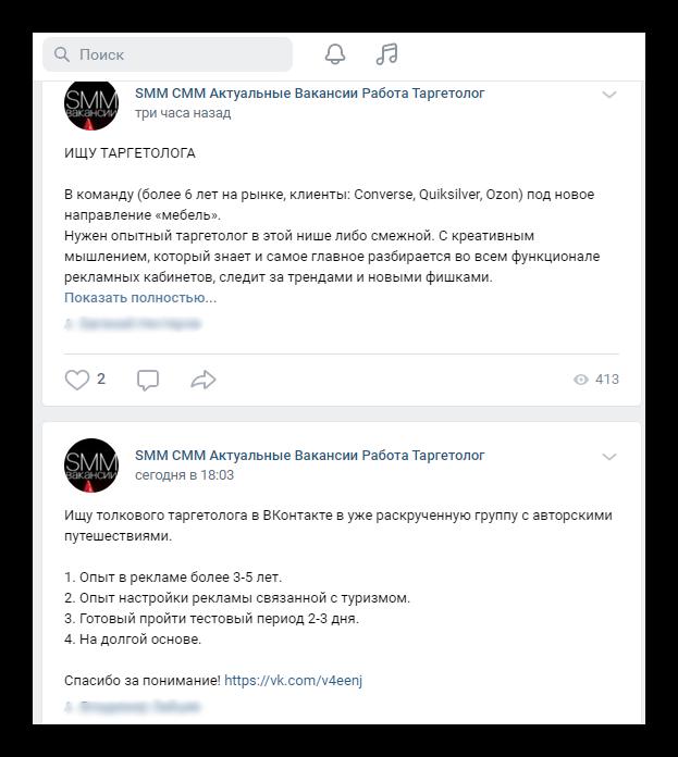 Объявления о поиске таргетологов ВКонтакте