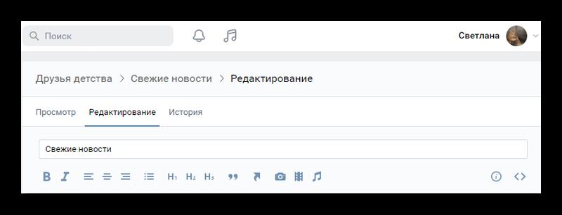 Окно редактирования текста в группе ВК